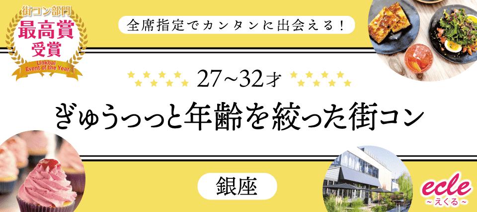 9/29(土)【27~32才】ぎゅぅっっと年齢を絞った街コン@銀座