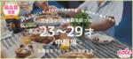 【東京都中目黒の恋活パーティー】えくる主催 2018年9月29日