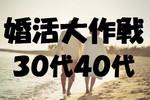 【熊本県熊本の婚活パーティー・お見合いパーティー】出会いサポート九州主催 2018年8月18日