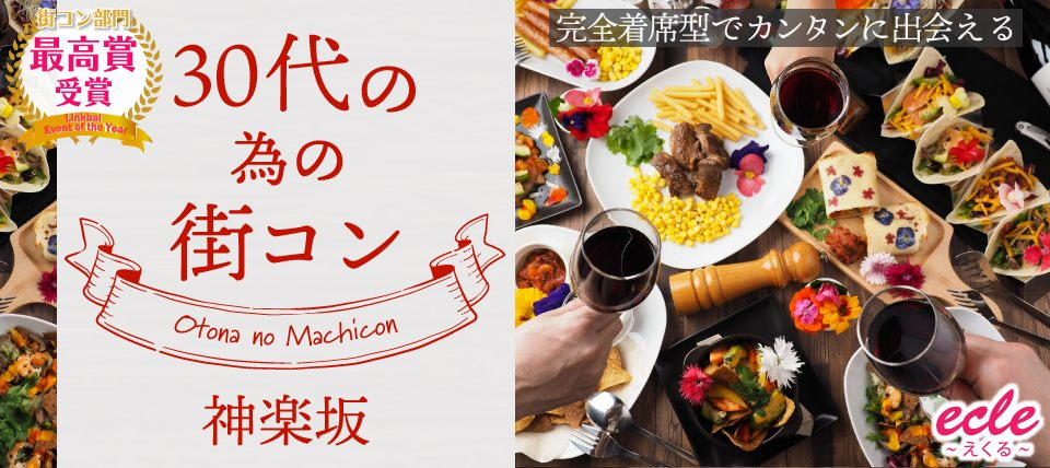 9/30(日)30代の為の街コン@神楽坂