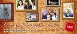 【東京都表参道の趣味コン】LINK PARTY主催 2018年10月19日