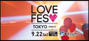 【東京都渋谷の恋活パーティー】街コンジャパン主催 2018年9月22日