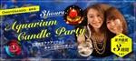 【東京都表参道の恋活パーティー】LINK PARTY主催 2018年10月20日