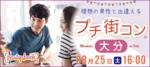 【大分県大分の恋活パーティー】パーティーズブック主催 2018年8月25日