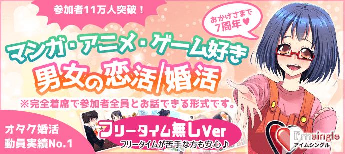 【東京都池袋の婚活パーティー・お見合いパーティー】I'm single主催 2018年8月18日