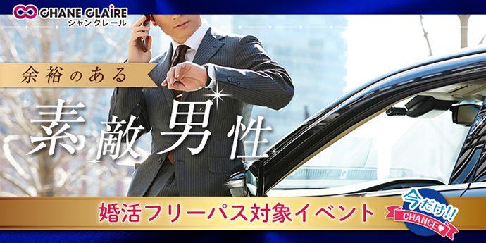 ★…男性Executiveクラス大集合!!…★<9/21 (金) 19:25 大阪個室>…◆◆資産保有者限定~余裕のある素敵男性編~婚活パーティー