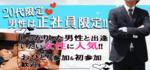 【滋賀県草津の恋活パーティー】イベントシェア株式会社主催 2018年9月29日