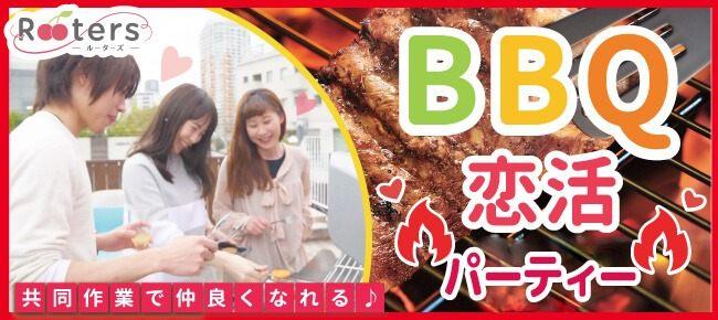 ~1人参加大歓迎&20代限定恋活パーティー~Rooters秋のBBQ祭り☆表参道でビールとBBQを堪能