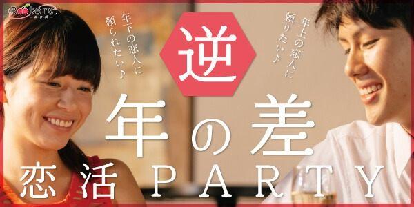 逆年の差【年上彼女・年下彼氏】六本木のお洒落カフェde秋を楽しむ恋・友探しパーティー♪