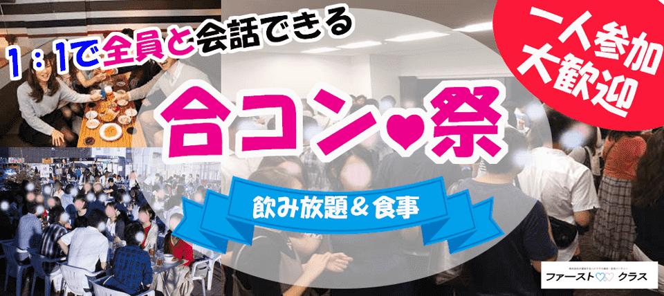 【宮城県仙台の恋活パーティー】ファーストクラスパーティー主催 2018年8月10日