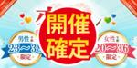 【福島県いわきの恋活パーティー】街コンmap主催 2018年9月29日