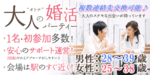 【埼玉県熊谷の婚活パーティー・お見合いパーティー】街コンmap主催 2018年9月23日