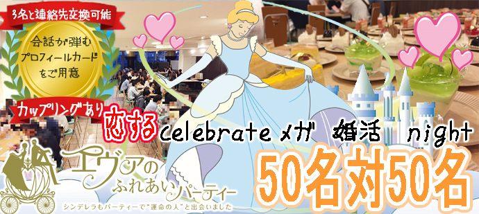 9/22(土)19:00~☆50名対50名 Celebrate メガ婚活 Night☆ in 栄