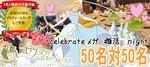 【愛知県栄の婚活パーティー・お見合いパーティー】有限会社アイクル主催 2018年9月22日