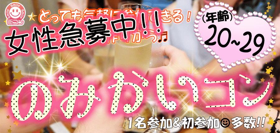 友達作りに♪飲み会コン<20-29歳>高松 香川県