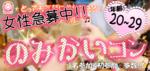 【香川県高松の恋活パーティー】イベントシェア株式会社主催 2018年9月23日