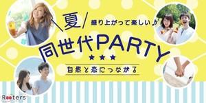 【千葉県船橋の恋活パーティー】株式会社Rooters主催 2018年8月18日