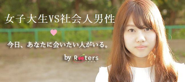 【女子大生VS頼れる社会人男性】日本最大級規模の学生限定街コン・恋活☆Rooters×学生コンコラボパーティー