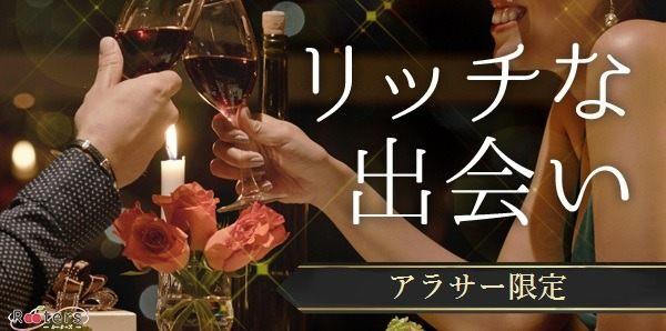 アラサー限定極上恋活★1人参加大歓迎★豪華ビュッフェ料理&乾杯スパークリングワインで大人な出会い♪