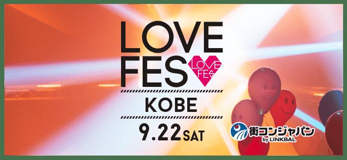 【女性歓迎中です!!】LOVE FES KOBE 第17弾!