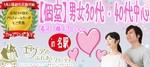 【愛知県名駅の婚活パーティー・お見合いパーティー】有限会社アイクル主催 2018年9月22日