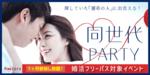 【東京都表参道の恋活パーティー】株式会社Rooters主催 2018年9月22日