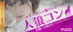 【神奈川県横浜駅周辺の趣味コン】Diverse(ユーコ)主催 2018年9月22日