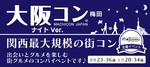 【大阪府梅田の恋活パーティー】街コンジャパン主催 2018年9月23日