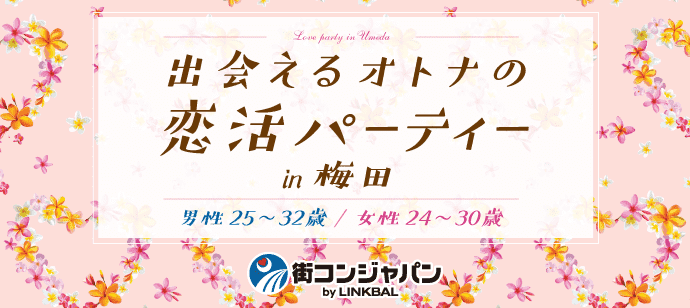 【男女とも募集中!】出会える大人の恋活パーティーin梅田