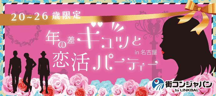 開催確定!【男女とも募集中!】年の差ギュッと恋活コンin梅田