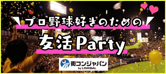 【開催確定☆】野球好きのための友活パーティー@心斎橋