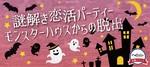 【大阪府梅田の趣味コン】街コンジャパン主催 2018年9月24日