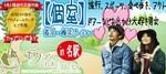 【愛知県名駅の婚活パーティー・お見合いパーティー】有限会社アイクル主催 2018年9月29日