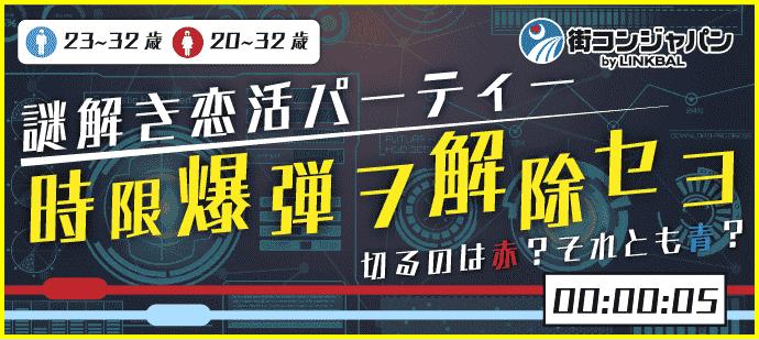 【謎解き+出会いのイベント☆】謎解き恋活パーティー~時限爆弾ヲ解除セヨ~