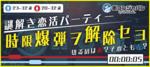 【大阪府心斎橋の趣味コン】街コンジャパン主催 2018年9月29日