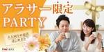 【埼玉県大宮の恋活パーティー】株式会社Rooters主催 2018年9月1日