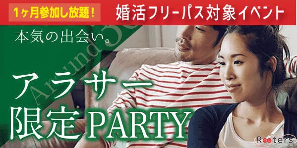【千葉県千葉の恋活パーティー】株式会社Rooters主催 2018年9月29日