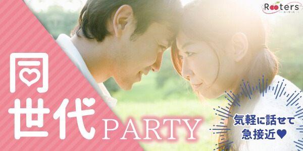 【千葉県千葉の恋活パーティー】株式会社Rooters主催 2018年9月25日