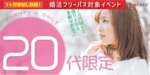 【愛知県名駅の恋活パーティー】株式会社Rooters主催 2018年9月29日