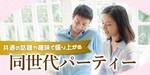 【東京都青山の婚活パーティー・お見合いパーティー】株式会社Rooters主催 2018年8月22日