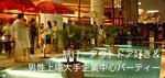 【愛知県名駅の婚活パーティー・お見合いパーティー】クラブキスティ―主催 2018年8月26日