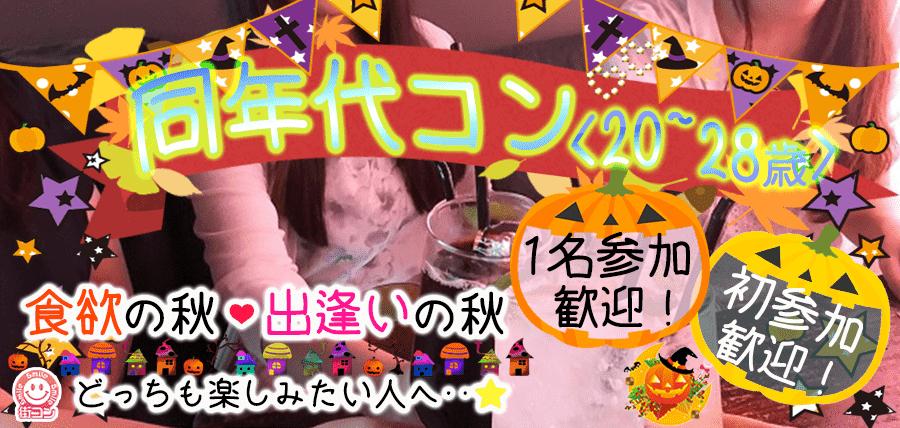 恋する秋~ハロウィン直前~☆90年うまれ限定コンin高松 香川県