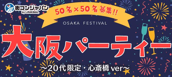 【アクアリウムダイニングで初開催!】大阪パーティー~20代限定~in心斎橋