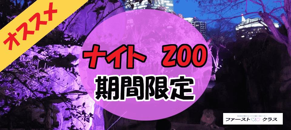 【宮城県仙台の体験コン・アクティビティー】ファーストクラスパーティー主催 2018年8月18日