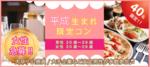 【静岡県沼津の恋活パーティー】エニシティ主催 2018年8月25日