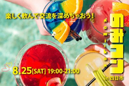 【三重県四日市の恋活パーティー】若者元気か!?プロジェクト主催 2018年8月25日