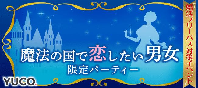 魔法の国で恋したい♪男女限定婚活パーティー 20代中心@恵比寿 9/1