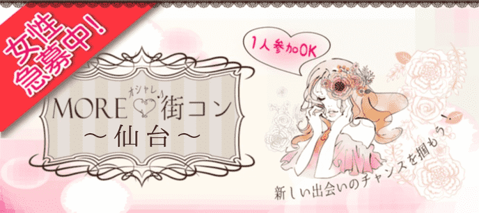 9/23(日)【恋活コン】仙台MORE ☆20-35歳限定♪ ※1人参加も大歓迎です^-^