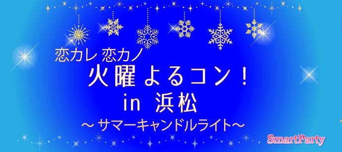【静岡県浜松の恋活パーティー】スマートパーティー主催 2018年8月14日