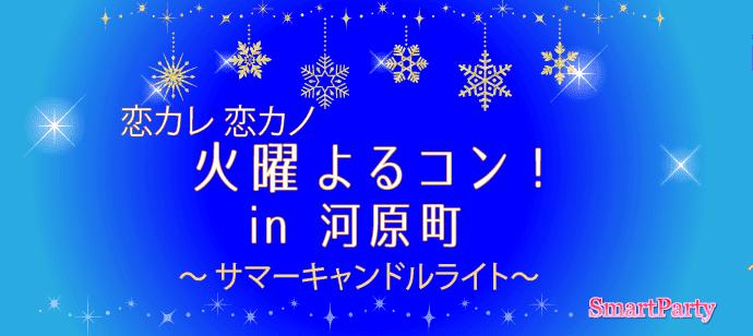 【京都府河原町の恋活パーティー】スマートパーティー主催 2018年8月14日